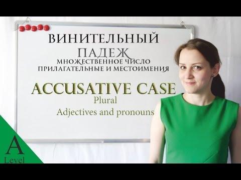 20. Russian Grammar: