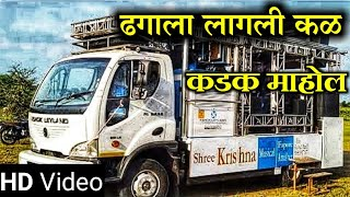 Dhagala lagli Kal   ढगाला लागली कळ   New Shree Krishna Band Amalner Fapore नवी गाडी (कडक)   HD+Sound