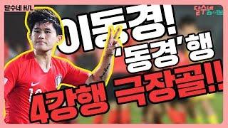 이동경 동경(도쿄)올림픽 예선 4강행 95분 극장골!!! [대한민국vs요르단 후토크]