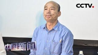 [中国新闻] 国民党下令速挂韩国瑜广告牌 破除换韩传言 | CCTV中文国际