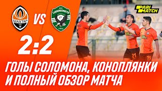 Shakhtar 2-2 Ludogorets. Goals by Solomon and Konoplyanka, match highlights (23/01/2021)
