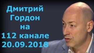 """Дмитрий Гордон на """"112 канале"""". 20.09.2018"""