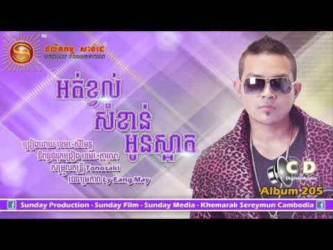 Ort Kvol Somkhan Oun Saart by Khemarak Sereymon SD CD Vol 205