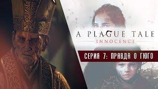 Теперь мы знаем ● A Plague Tale: Innocence #7