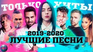 100 САМЫХ ЛУЧШИХ ПЕСЕН 2019 - 2020 ГОДА | ПОПРОБУЙ НЕ ПОДПЕВАТЬ ЧЕЛЛЕНДЖ