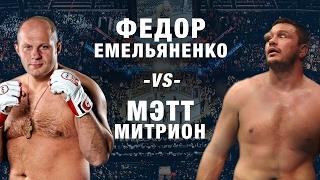 Федор Емельяненко vs Мэтт Митрион - обзор и прогноз на бой MMA Bellator 172 18.02.17