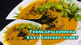 Easy chicken 🐓 curry recipe with coconut milk/ tasty chicken curry recipe
