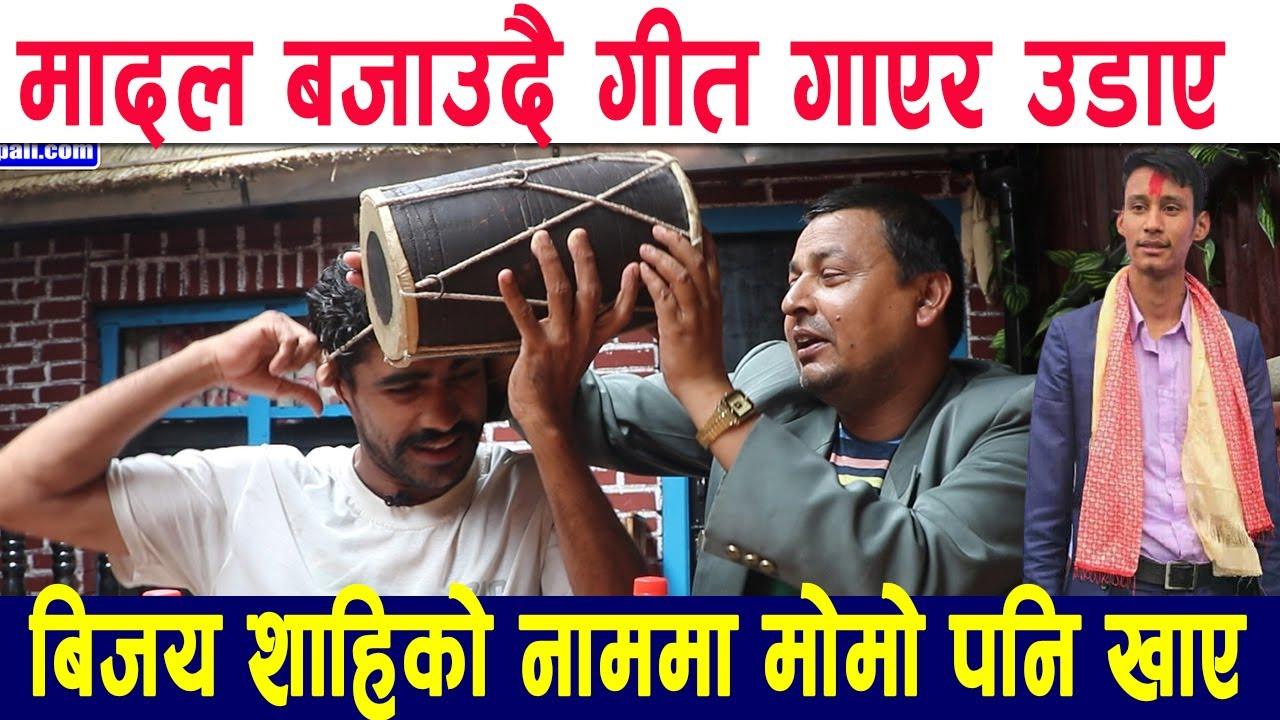 Bijay Shahi ले नेपालीको खिल्ली उडाए भन्दै , पुन्य र बैशाखी डनले यस्तो सम्म गरे l Latest Nepal