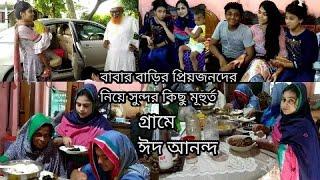 বাবার বাড়ির প্রিয়জনদের সাথে সুন্দর সময় কাটালাম আলহামদুলিল্লাহ