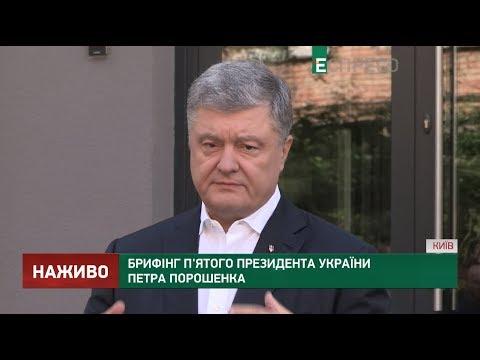 Брифінг Петра Порошенка