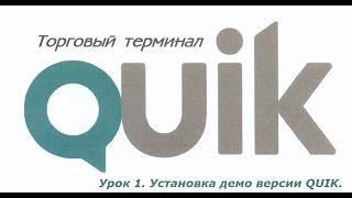 Урок 1. Установка демо версии торгового терминала QUIK.