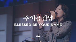 주 이름 찬양 - 마커스워십 | 심종호 인도 | Blessed be Your name