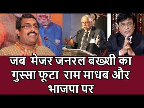 Major General G.D Bakshi Delivered Blow To RSS, BJP Tearing RSS ? Never Seen Avtar