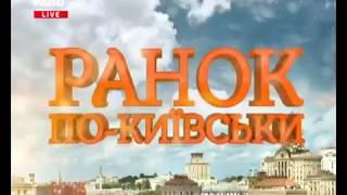 "ЗиркаФест. Единая страна. телеканал КИЇВ ""Ранок по-київські"""