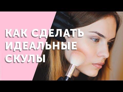 Как сделать скулы на лице с помощью макияжа