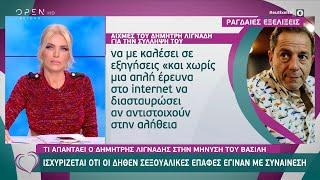 Τι απαντάει ο Λιγνάδης στη μήνυση του Βασίλη και του 14χρονου | Ευτυχείτε! 25/2/2021 | OPEN TV