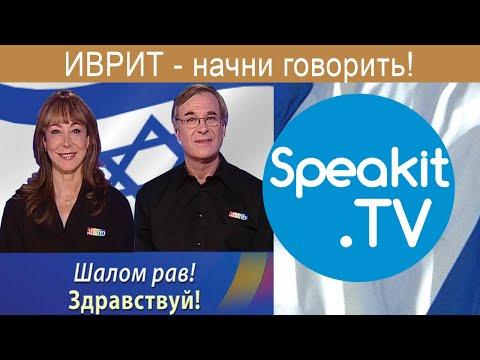 ИВРИТ начни говорить!