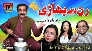 Ran De Bahri Prank | Akram Nizami | TP Comedy