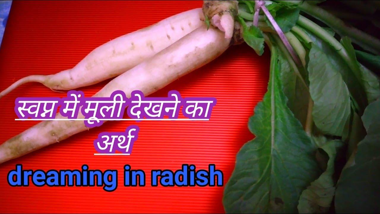 #सपने में मूली देखना. Seeing radish in dreams.sapne me muli dekhna