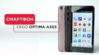 Смартфон ERGO Optima A503 - стильний, эргономичный, с высоким показателем автономности