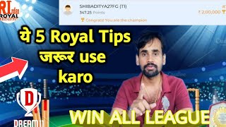 How to Win all league in Dream11 | How Get Rank 1st In Dream11 Tips With Proof
