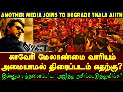 Without CMB ,We Don't need films | Every Media Degrading Thala Ajith -One More Proof