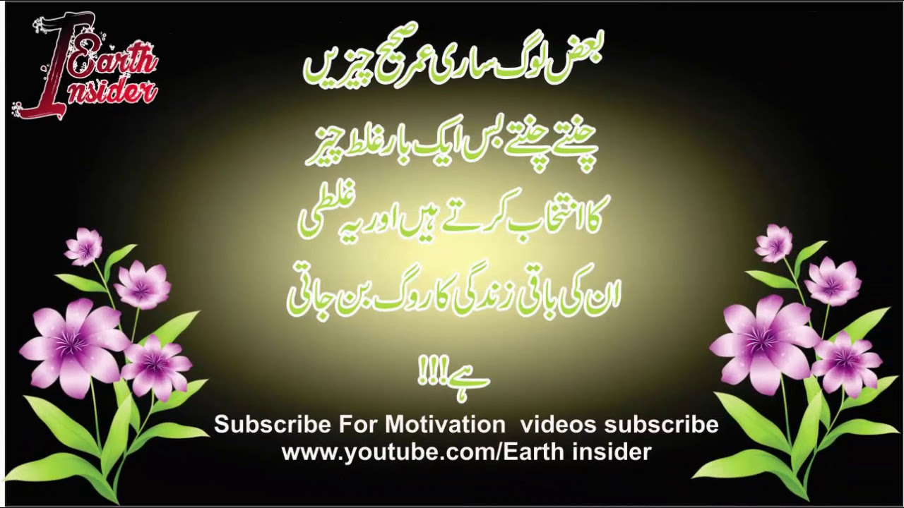 Golden Words In Hindi Urdu Part 21 Life Changing Quotes With