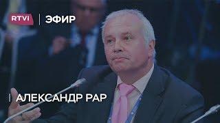 Александр Рар: «Австрия решила, что надо как можно скорее отмежеваться от мнимого российского следа»