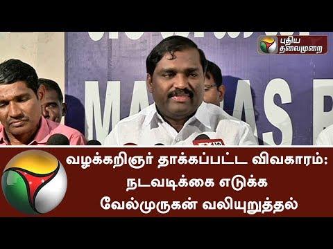 Lawyer afflicted affair: Velmurugan insists to take action | #LawyerAttacked #Velmurugan