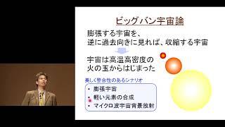 京都大学春秋講義「極限の宇宙 -観測と対峙する一般相対性理論の世界」田中貴浩 理学研究科教授【チャプター1】