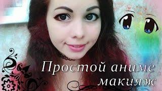 Простой аниме макияж | Easy anime make up | Как сделать большие глаза(В этом видео показываю как быстро и легко сделать аниме макияж, японский макияж ^^.. Вообщем зрительно увелич..., 2016-07-14T18:57:14.000Z)