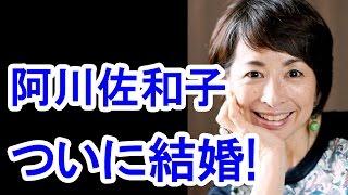 【衝撃】阿川佐和子63歳、ついに結婚へ!驚きの結婚相手とは?/Sawako Agawa 63 years old at last to marriage! 阿川佐和子 検索動画 14