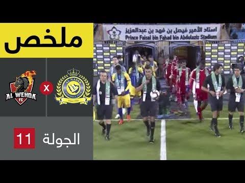 ملخص مباراة النصر والوحدة في الجولة 11 من دوري كاس الامير محمد بن سلمان للمحترفين
