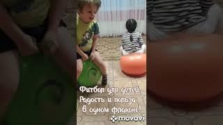 Фитбол для детей. Радость и польза в одном флаконе. iQ-Сад Люблино. iQ-Сад Марьино.
