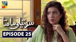Soteli Maamta Episode 25 HUM TV Drama 31 March 2020
