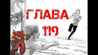 ГЛАВА 119 - НЕУЖЕЛИ ОН ЭТО СДЕЛАЛ!?!?  (АТАКА ТИТАНОВ МАНГА)