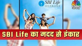 SBI Life का मदद से इंकार, जानिए एक्सपर्ट की सलाह!