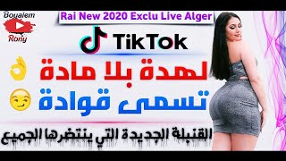 Rai 2020 Lhada Bla Mada Tsama 9wada 🔥😮 الاغنية التي احدثت ضجة كبيرة في تيك توك