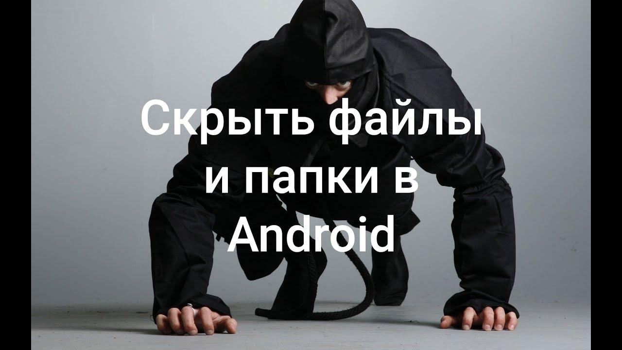 как скрыть фото на андроиде