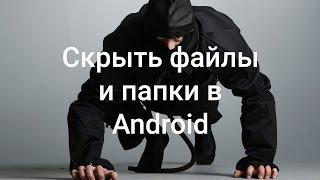 Инструкция как скрыть файл или папку в Android