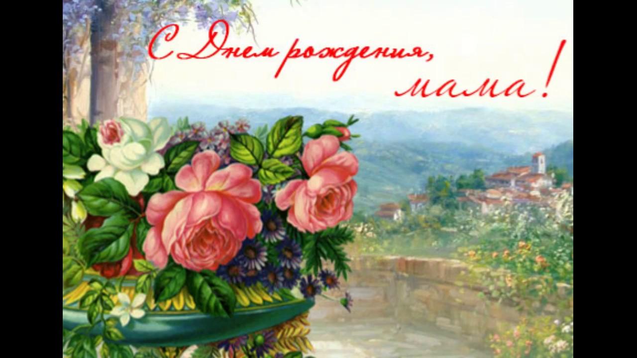 Добрым, открытка к юбилею мамы
