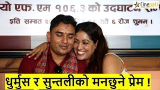 Dhurmus र Suntali काे मनछुने प्रेम ! अन्तरबार्तामा राेमान्टिक भएर हैरान | Sitram kattel Dhurmus