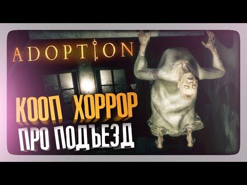 КООПЕРАТИВНЫЙ ХОРРОР ПРО ПОДЪЕЗД! ОЧЕНЬ КРУТО! ✅ Adoption Прохождение #1