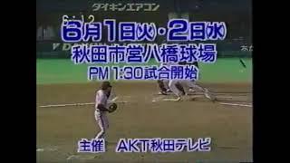 オリックスブルーウェーブ VS 千葉ロッテマリーンズ CM 1993年 秋田県ローカル