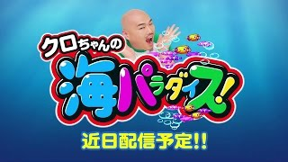 安田大サーカス クロちゃんの海番組、近日配信予定!お楽しみに!