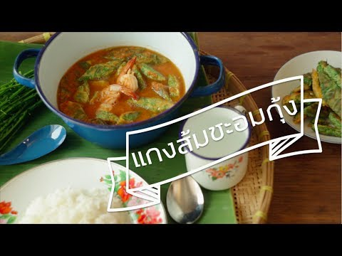 CIY025 : แกงส้มชะอมกุ้ง (Sour Curry with Vegetable Omelet)