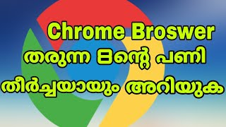 Chrome browser trick 2019