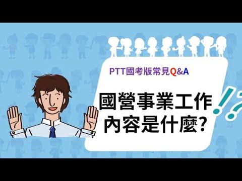 PTT國營版FAQ》國營事業工作內容是什麼?單位有哪些? - YouTube