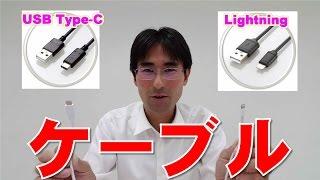 USBケーブルの種類について語ってみた!