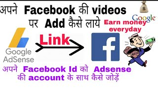 How to get ads from google adsense to Facebook Page and Earn Money 2017 Hindi